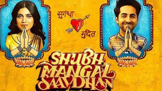 Movie review – Shubh Mangal Savdhan